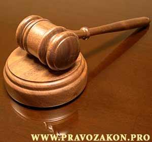 Неправомерное владение собственностью и права на нее