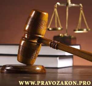 Право собственности в конституции и законах страны